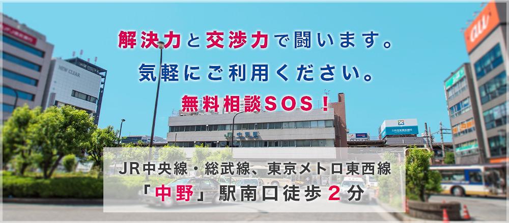 交通事故に強い中野区の弁護士関総合法律事務所・無料法律相談対応